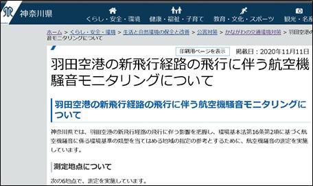 羽田空港の新飛行経路の飛行に伴う航空機騒音モニタリングについて