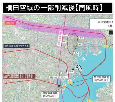 横田空域の一部削減後【南風時】