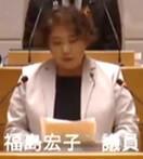 福島宏子議員(共産党)