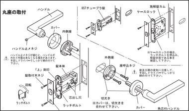 レバーハンドル取付説明図
