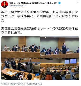 羽田低空飛行ルート見直し議員連盟