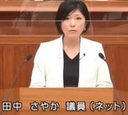 田中さやか議員(ネット)