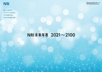 NRI未来年表 2021-2100