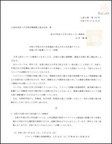 令和3年度前期日程試験の実施に伴う配慮について(依頼)