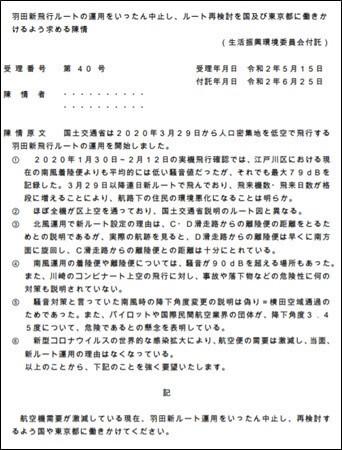 羽田新飛行ルートの運用をいったん中止し、ルート再検討を国及び東京都に働きかけるよう求める陳情