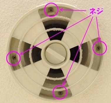 換気口を天井に固定しいるネジを外す