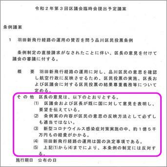 令和2年第3回区議会臨時会提出予定議案