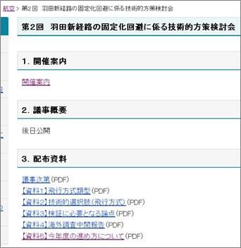 羽田新経路の固定化回避に係る技術的方策検討会