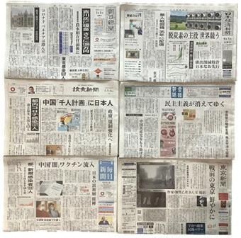 元旦の全国紙と東京新聞