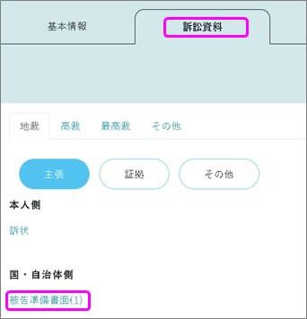 羽田空港新ルート設定の取消訴訟