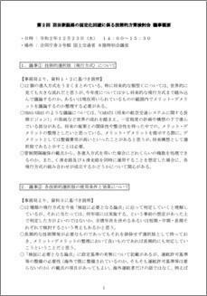 羽田新経路の固定化回避に係る技術的方策検討会_議事概要