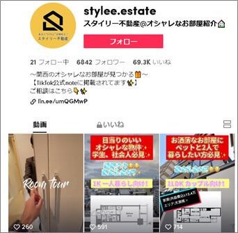 スタイリー不動産オシャレなお部屋紹介(@stylee.estate)TikTok