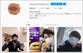 マンションマニア(@mansionmania.insta) Instagram