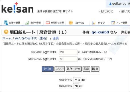 羽田新ルート|騒音計算 - 高精度計算サイト