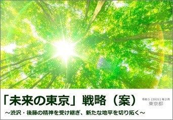 『未来の東京』戦略」(案)(表紙)
