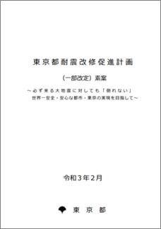 東京都耐震改修促進計画(一部改定)素案