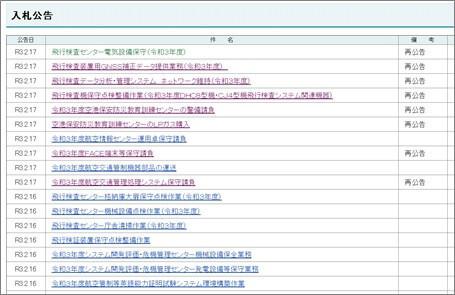 航空:入札公告 - 国土交通省