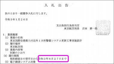 東京国際空港環八付近外1カ所警備システム更新工事実施設計_元の公告