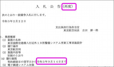 東京国際空港環八付近外1カ所警備システム更新工事実施設計_再公告