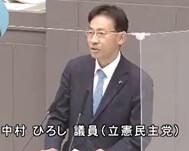 中村ひろし(立憲民主党)