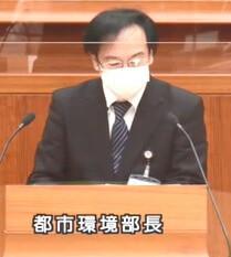 都市環境部長