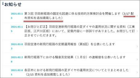 第3回 羽田新経路の固定化回避に係る技術的方策検討会