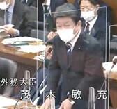 茂木敏充外務大臣