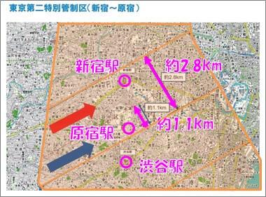 東京第2特別管制区(新宿~原宿)