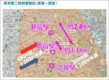 東京第二特別管制区(新宿~原宿)