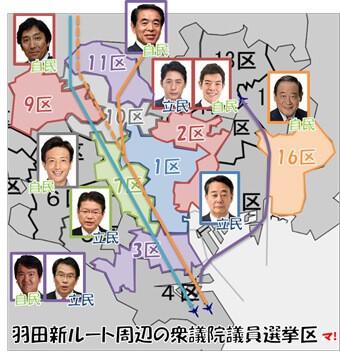 羽田新ルート周辺の衆議院議員選挙区