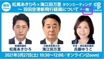 松尾あきひろ×海江田万里タウンミーティング
