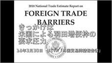 USTR「外国貿易障壁報告書」