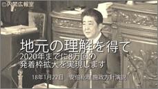 安倍総理 施政方針演説