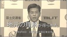 石井国交大臣記者会見
