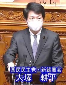 大塚耕平 参議院議員