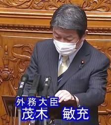 茂木敏充 外務大臣