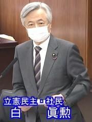白眞勲 参議院議員