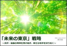 『未来の東京』戦略