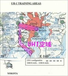 UH1空域