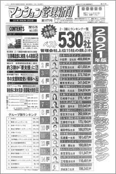 マンション管理新聞 21年5月25日号
