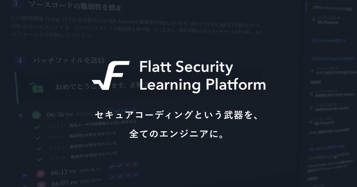 f:id:flattsecurity:20210118151903p:plain