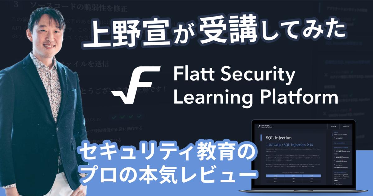 f:id:flattsecurity:20210217214739p:plain