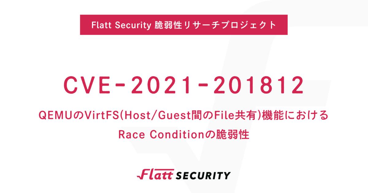 f:id:flattsecurity:20210303171718p:plain
