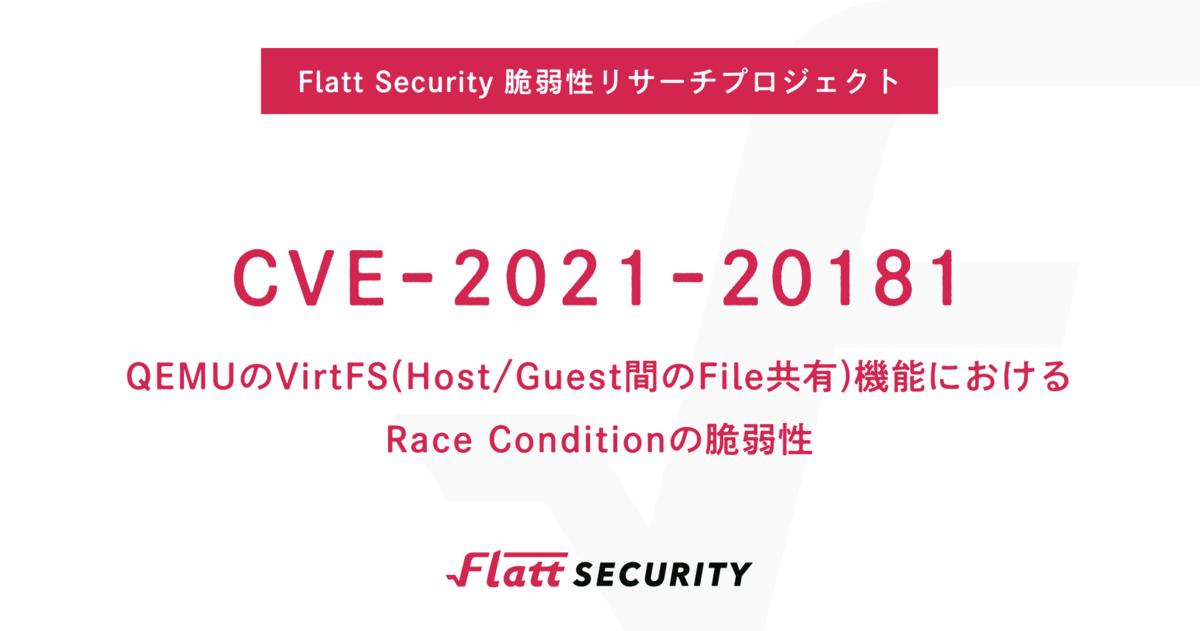 f:id:flattsecurity:20210707162932p:plain