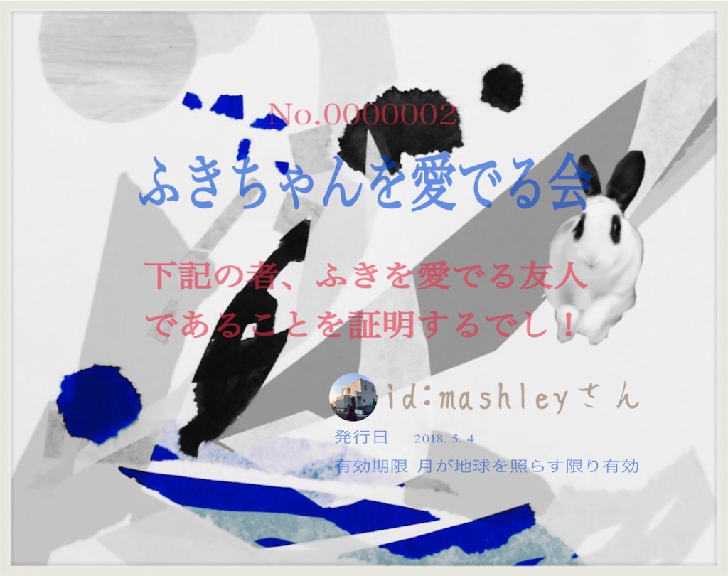 f:id:flemy:20180505013936j:image