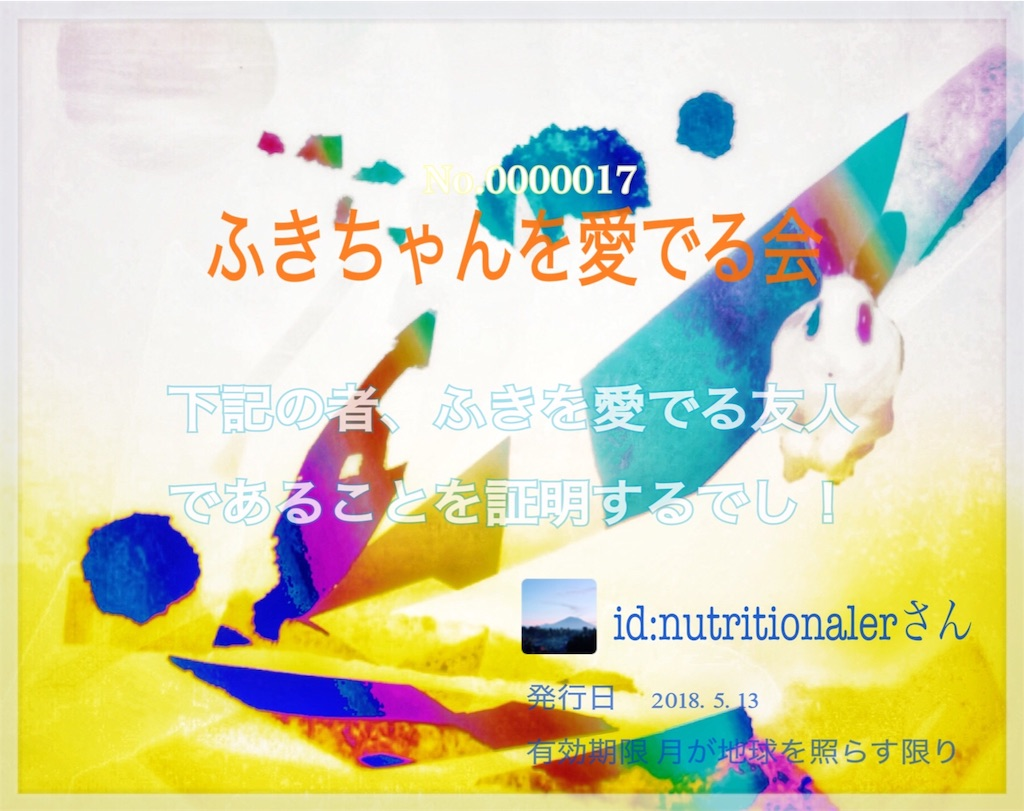 f:id:flemy:20180512224940j:image