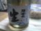 千葉の酒、腰古井。
