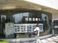 [浦安][デジタルサイネージ]浦安市の市民活動センター