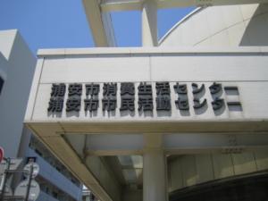 浦安市の市民活動センター