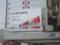 JR大阪駅近くの看板